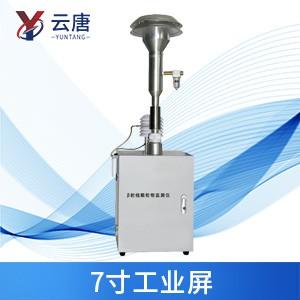 貝塔射線法揚塵在線監測儀