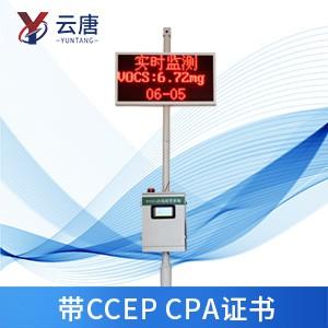 VOC在線監測系統