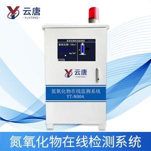 氮氧化物監測儀